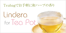 Teabagでお手軽に和ハーブの香り(ティーポット用タイプ)