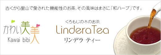 くろもじの木のお茶(リンデラ ティー)古くから里山で愛された機能性のお茶、その風味はまさに「和ハーブ」です。